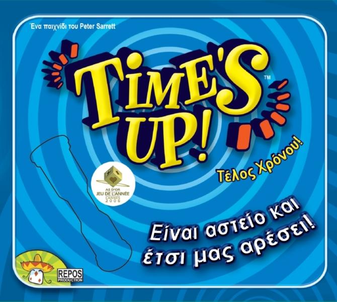 Times'up - Τέλος χρόνου