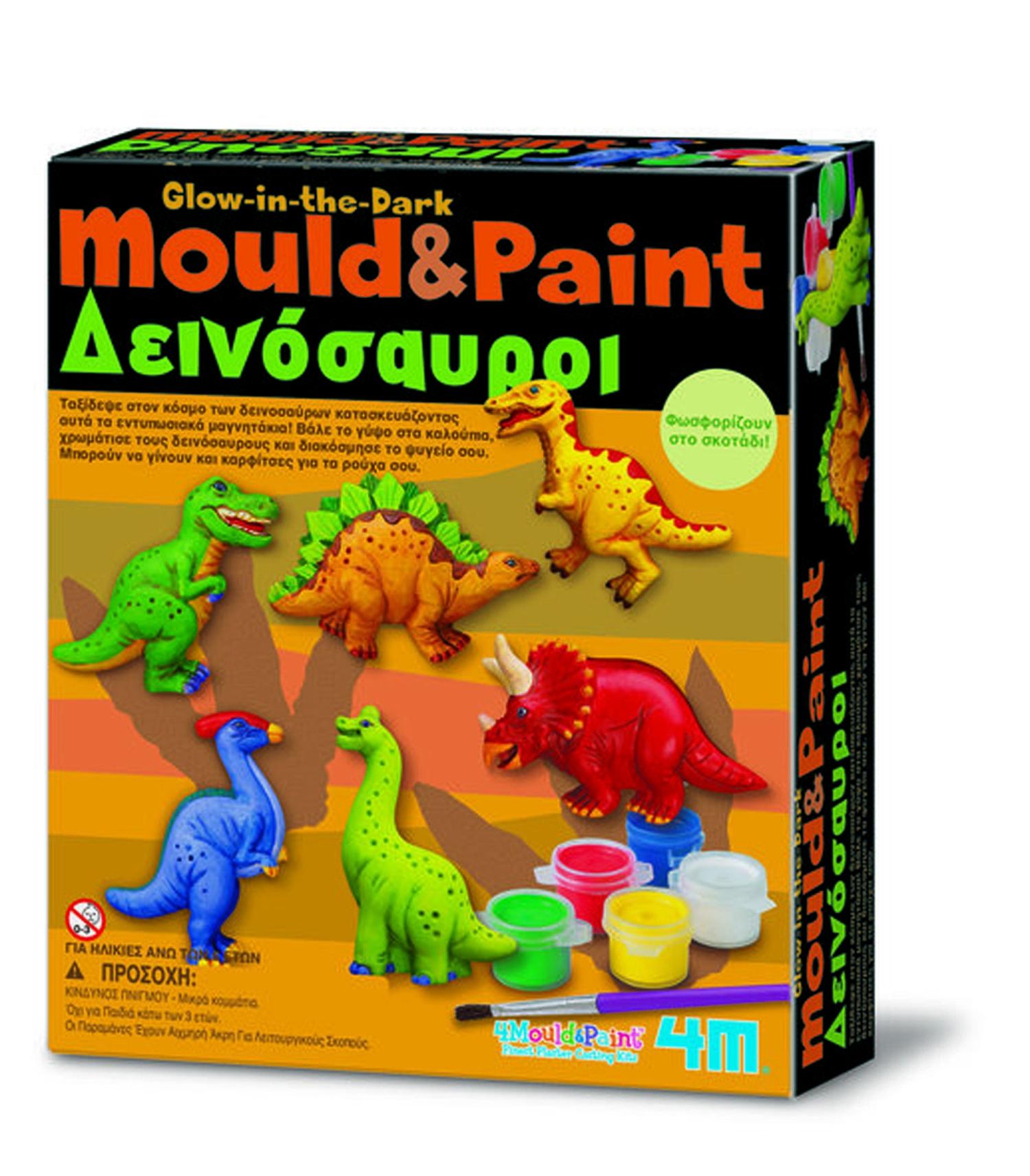 Μαγνητάκια/καρφίτσες - Δεινόσαυροι κατασκευή
